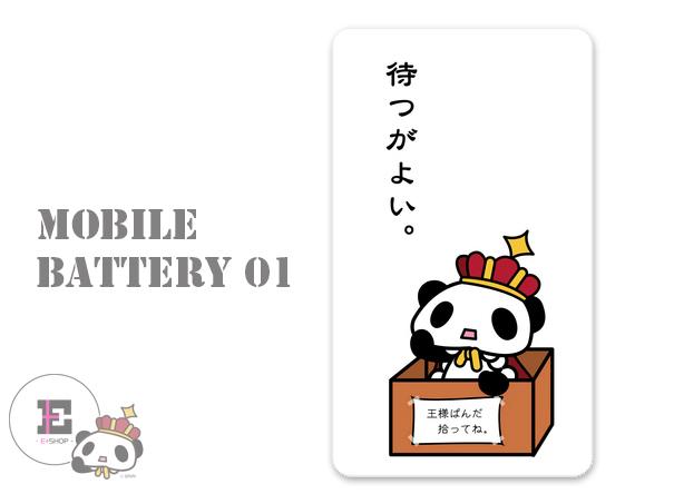 【E+】モバイルバッテリー。