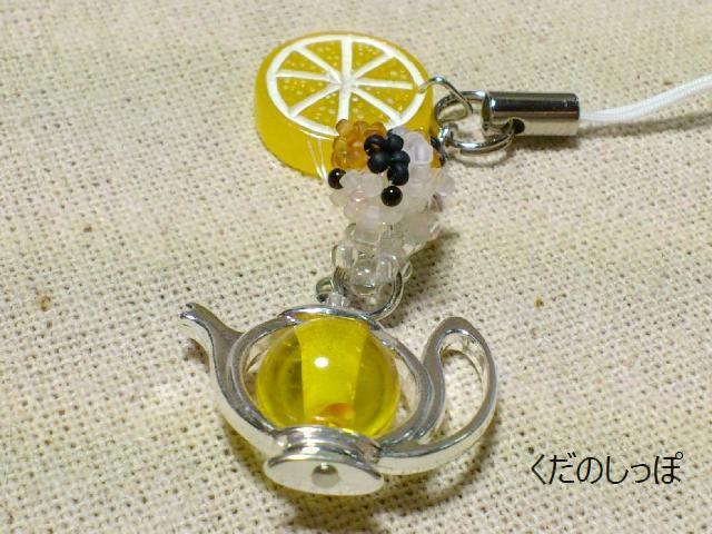 みけねこレモンティーストラップ