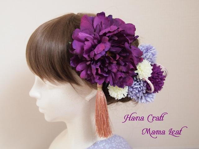 花髪飾り・紫シャクヤクの和装セット(結婚式・成人式などお着物に)