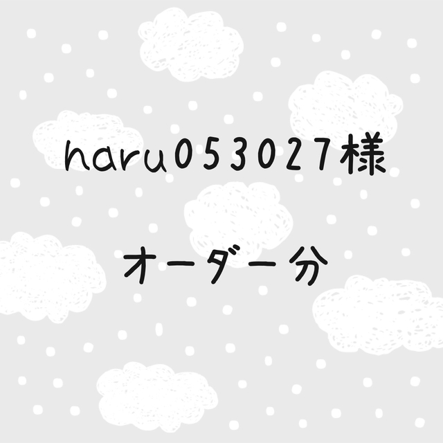 haru053027様  オーダー分