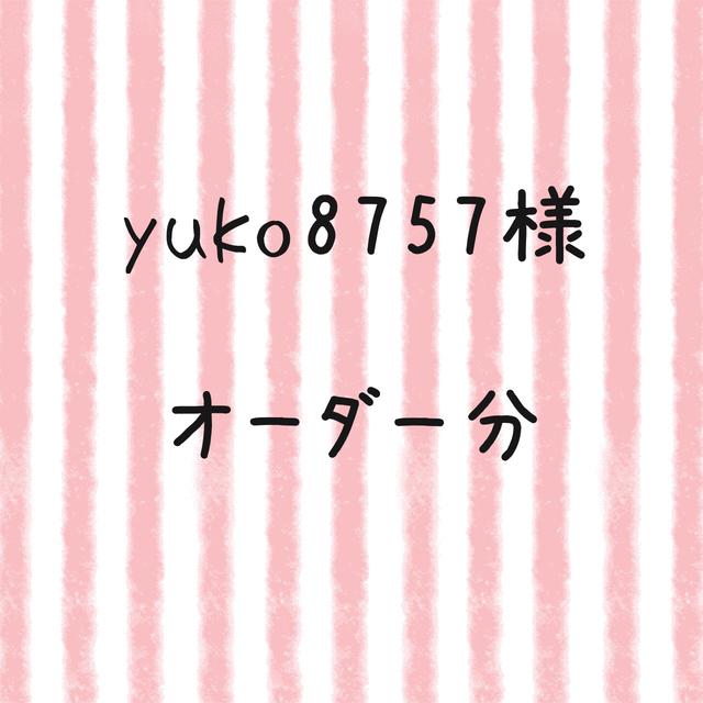 yuko8757様 オーダー分