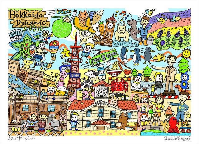 A4イラスト「Hokkaido dynamic」