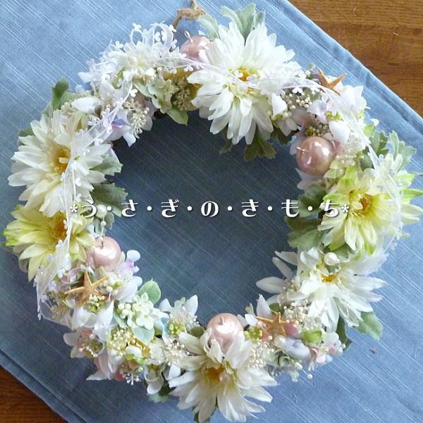 夏リース〜ガーベラ≪特注品≫