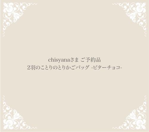 chisyanaさま ご予約品 2羽のことりのとりかごバッグ -ビターチョコ-