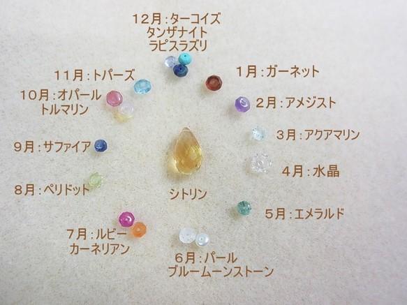 誕生石×シトリンAmuletペンダント