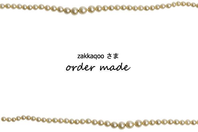 zakkaqooさま order made