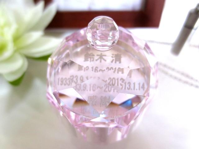 ミニ骨壷 手元供養 クリスタルメモリアルケース ピンク 丸型