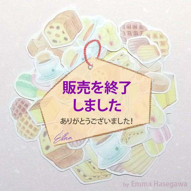 【お値下げ】焼き菓子タイム★フレークシール★