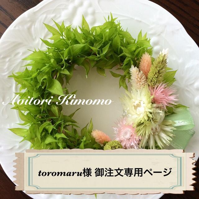 toromaru様 御注文専用ページ