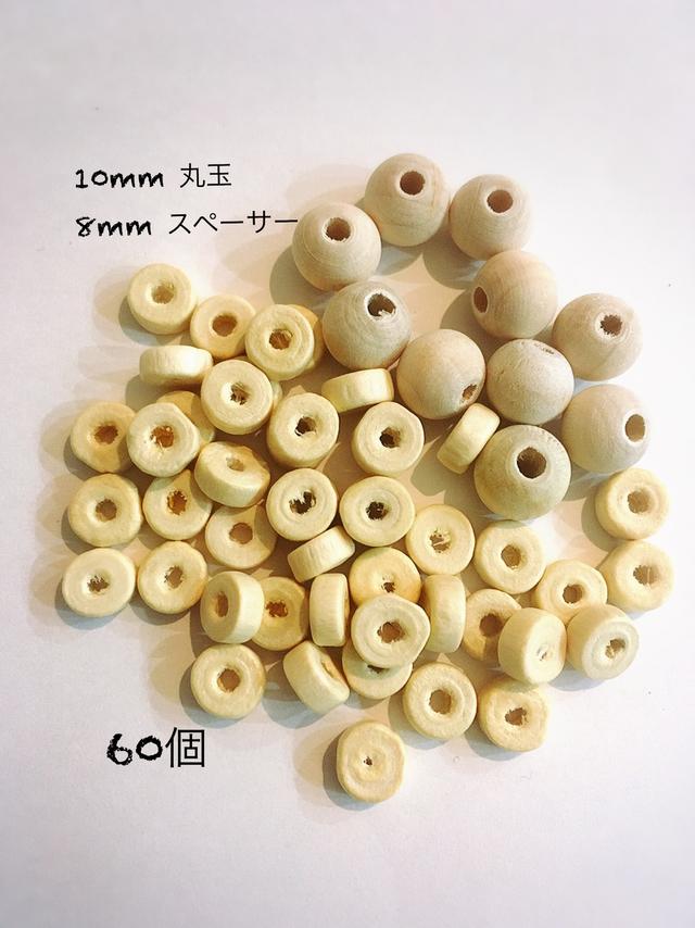 ウッドビーズ 10mm 8mmミックス 60個入
