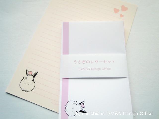 うさぎのイラストレターセット(便箋&封筒)
