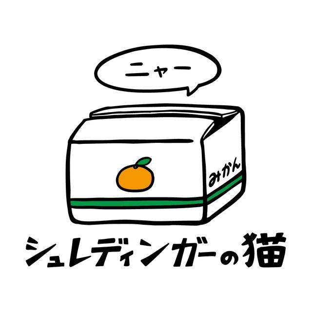 シュレディンガーの猫【ホワイト】ekot Tシャツ 5.0オンス<イラスト:店長 里