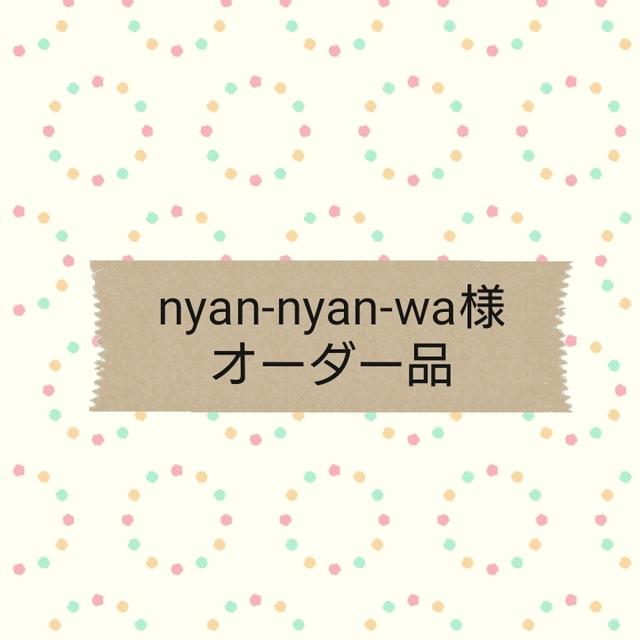 【nyan-nyan-wa様専用】オーダー品