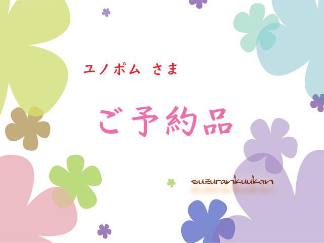 編み端午の節句セット2<黒>(三日月)
