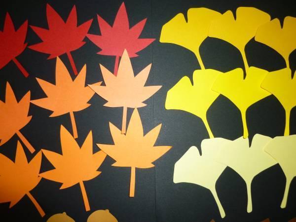 壁面飾り 秋 もみじいちょうどんぐりくり