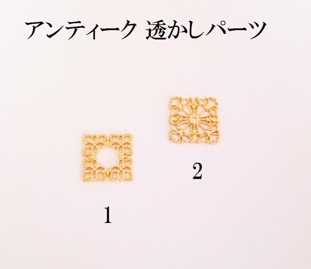 【2】 アンティークパーツ 透かしパ...