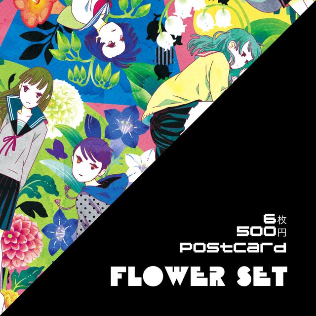 ポストカード「flower set(6枚)」