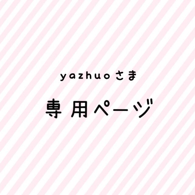 yazhuoさま専用ページ