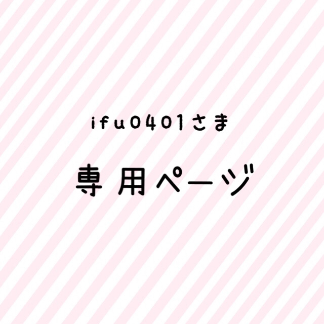 ifu0401さま?専用購入ページ