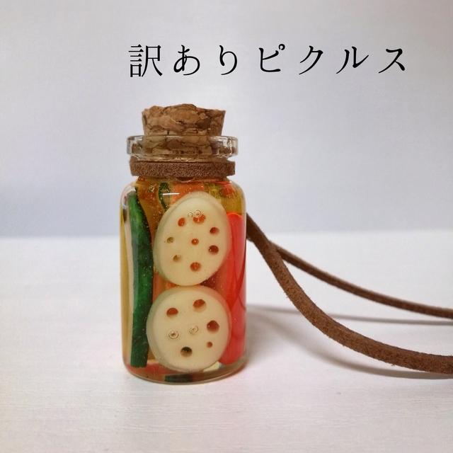 【訳あり】ピクルスのネックレス/バッグ...