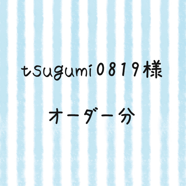 tsugumi0819様 オーダー分