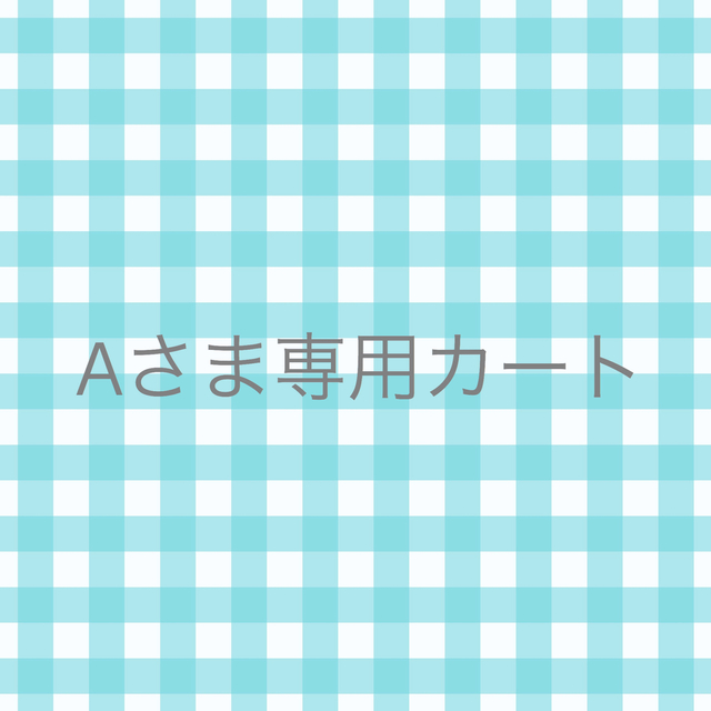 ayako0809さまオーダー分 サルエルかぼ...