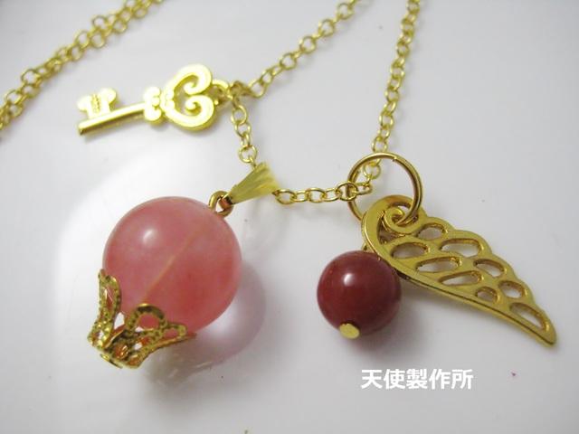 SALE★チェリークォーツの羽根&鍵チャー...