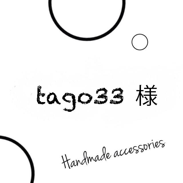【tago33様専用ページ】