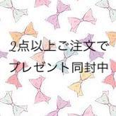 期間限定【2点以上ご注文でプレゼントご...