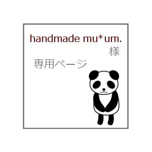 handmade mu*um. 様 専用ページ