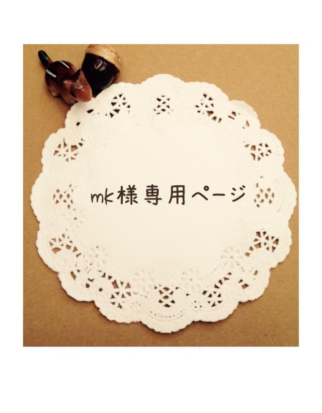 mk様専用ページ
