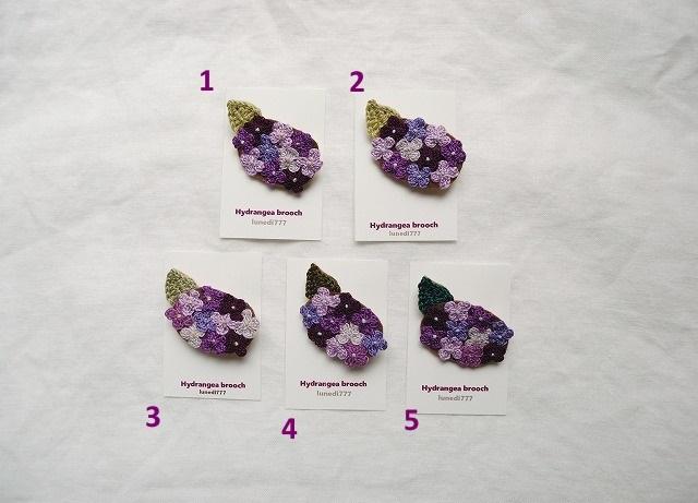 Hydrangea brooch 紫系あじさいブローチ
