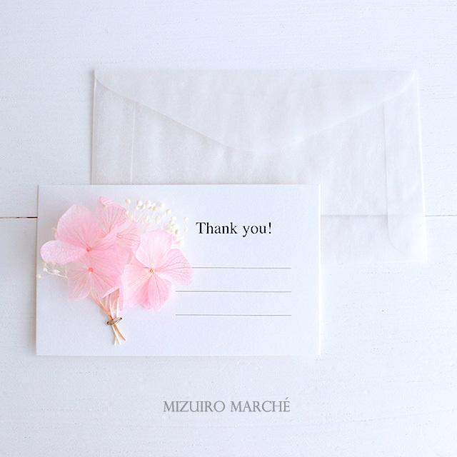 ピンク色の紫陽花 & カスミ草の小さな...