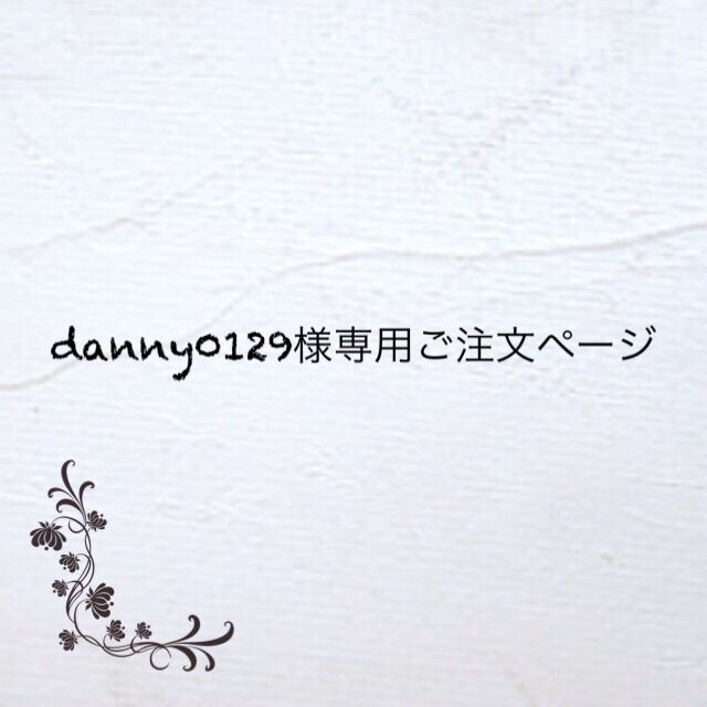danny0129様専用ご注文ページ