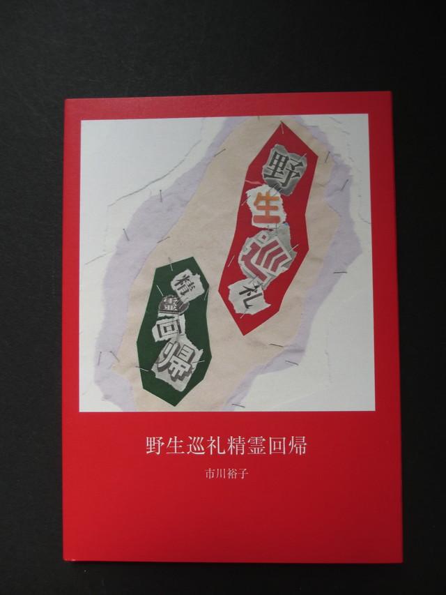 「野生巡礼精霊回帰」ゾクゾク文庫