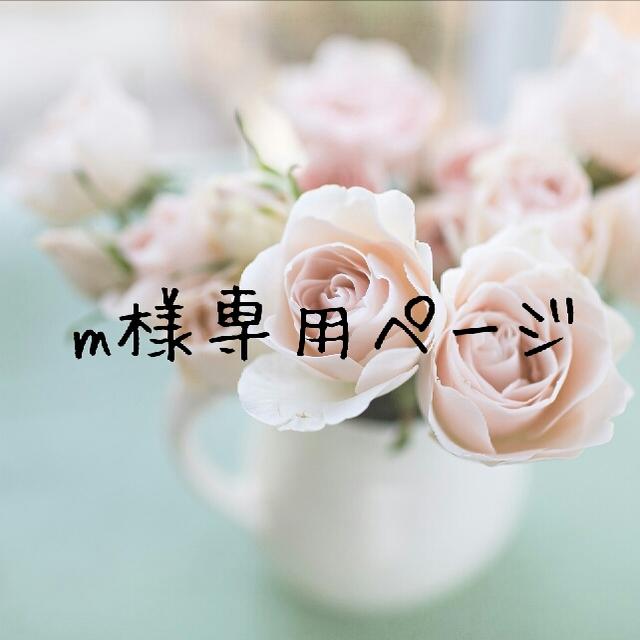 mami0814様専用ページ