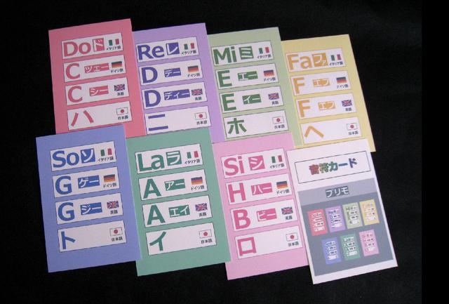音符カード ☆ プリモ 42音 ☆ 大...