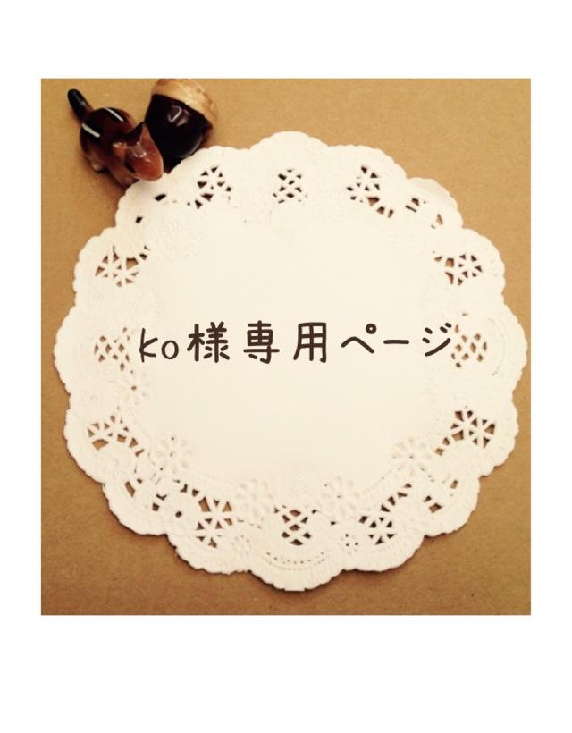ko様専用ページ