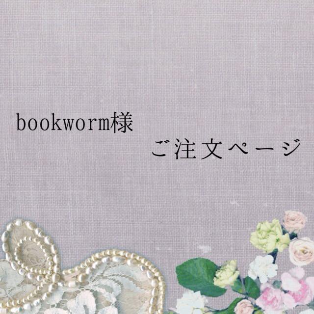 bookworm様ご注文ページ