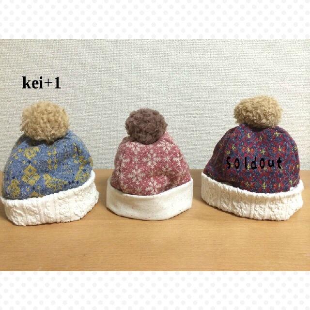 ぽんぽんニット帽 50〜54