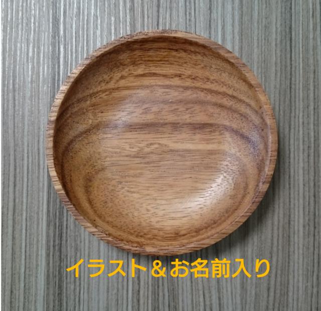 名入れ*木製皿まる型
