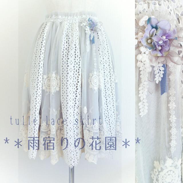 チュールレーススカート〜雨宿りの花園〜