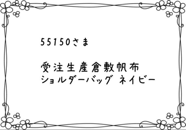 55150さま 受注生産倉敷帆布ショルダー...