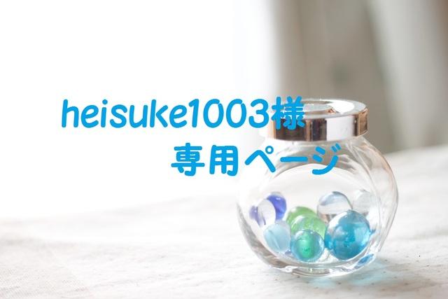 heisuke1003様 専用ページ