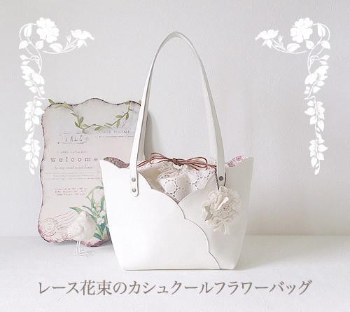 レース花束のカシュクールフラワーバッグ