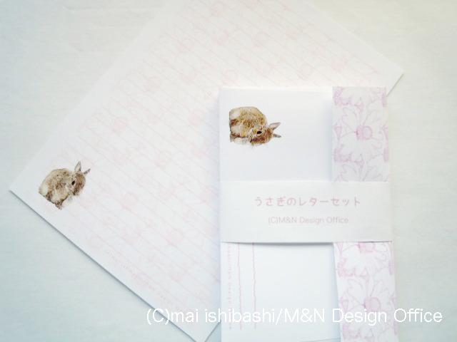 うさぎのイラストレターセットB(便箋&封筒)