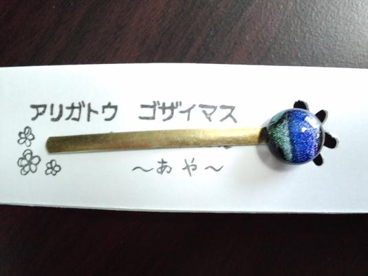 【1】ガラスヘアピン