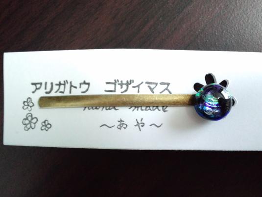 【2】ガラスヘアピン