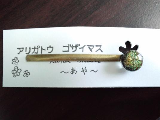 【4】ガラスヘアピン