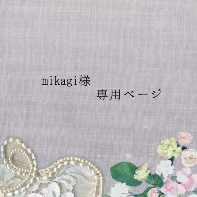 mikagi様専用ページ